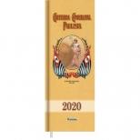 Agenda Paulista 2020 - Foroni